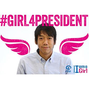 #Girl4President~羽ばたけ! 世界の女の子~