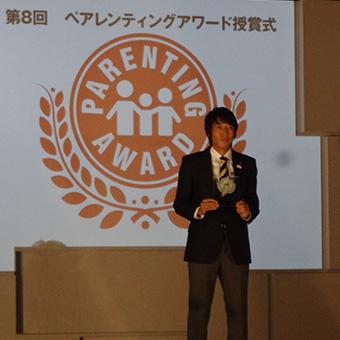 「第8回 ペアレンティングアワード2015」授賞式