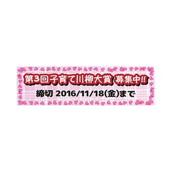 第3回子育て川柳大賞募集終了!!