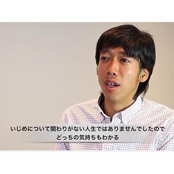 中村 憲剛からのメッセージ 動画「いじめや虐待に関心をもってほしい」公開
